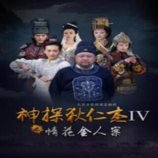 電視劇神探狄仁傑影視原音