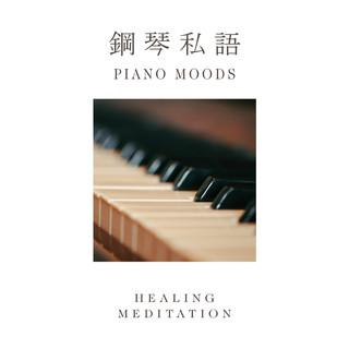 鋼琴私語 / 韓系療癒音樂 Piano Moods / Healing Meditation