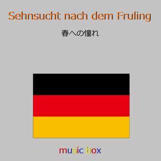 Sehnsucht nach dem Fruhling (ドイツ民謡) (オルゴール) (Sehnsucht nach dem Fruhling (Music Box))