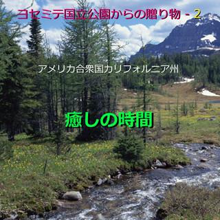 癒しの時間 ~ヨセミテ国立公園からの贈り物「アメリカ合衆国カリフォルニア州」 VOL-2 ~ (小川と小鳥のハーモニー)現地収録 (Iyashi No Zikan Yosemite National Park Vol-2 -Stream & Birds Chirping- (Relax Sound))