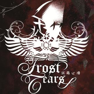 冰霜之淚 (Frost Tears)