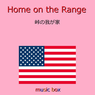 Home on the Range (アメリカ民謡)(オルゴール) (Home on the Range (Music Box))