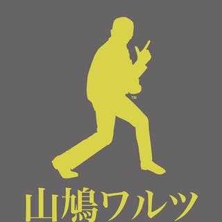 山鳩ワルツ (Yamabato Waltz)