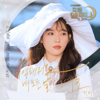호텔 델루나 OST Part.7 (Hotel Del Luna OST Part.7)