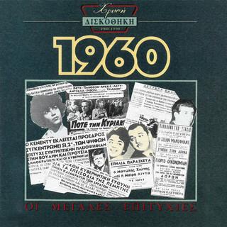 Χρυσή Δισκοθήκη 1960 (Hrisi Diskothiki 1960)