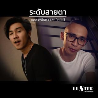 Ra Dub Sai Ta (feat. Tony Phee)