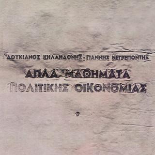 Apla Mathimata Politikis Ikonomias
