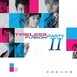 無限融合樂團 第Ⅱ輯 (Timeless Fusion Party Ⅱ)