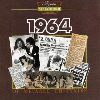 Χρυσή Δισκοθήκη 1964 (Hrisi Diskothiki 1964)