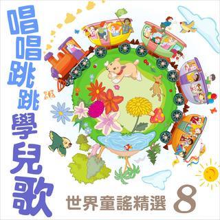 唱唱跳跳學兒歌 / 世界童謠精選 8