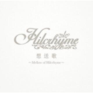 想送歌 ~Mellow Of Hilcrhyme~ (Sousouka - Mellow Of Hilcrhyme - )