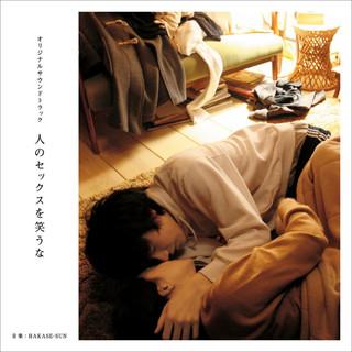 人のセックスを笑うな オリジナル・サウンドトラック (Don't Laugh at My Romance. Original Soundtrack)