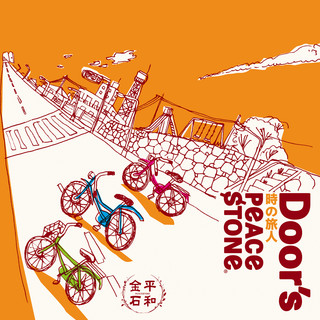 ドアーズ~時の旅人~ (後編) (Door's Tokinotabibito (Kohen))