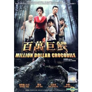 百萬巨鱷 電影原聲帶