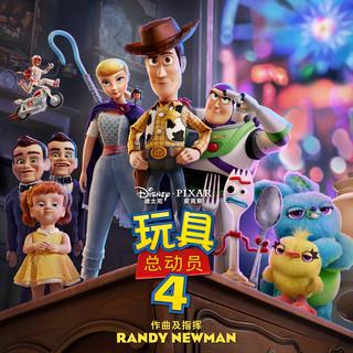 Toy Story 4 (Mandarin Original Motion Picture Soundtrack) (玩具總動員4電影原聲帶 (中文版))