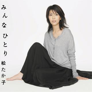 みんなひとり (Minna Hitori)