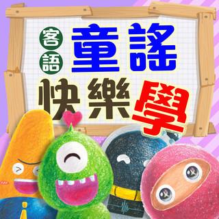 客語童謠快樂學
