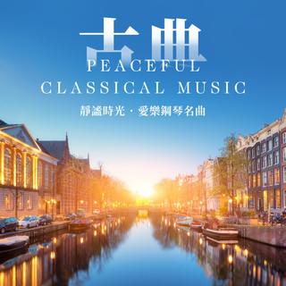 靜謐時光.愛樂鋼琴名曲 (Peaceful Classical Music)