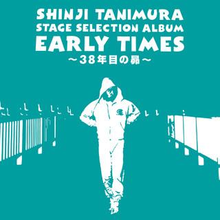 ステージ・セレクション・アルバム「EARLY TIMES」~38年目の昴~ (Stage Selection Album