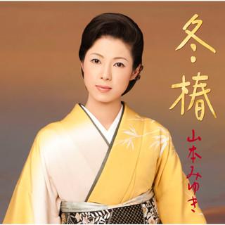 冬椿(お得盤) (Fuyu Tsubaki (Otoku Ban))