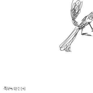 [새] / 최준혁