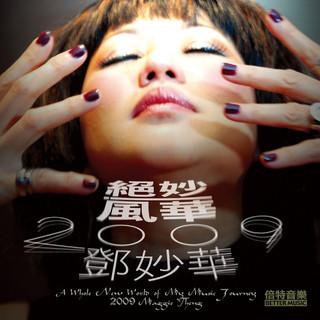 絕妙風華 2009 鄧妙華