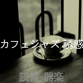 読書 - 器楽