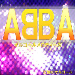 天使のオルゴール ABBA ベストメロディ―ズ