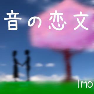 音の恋文 feat.音街ウナ (Oto No Love Letter (feat. Otomachi Una))