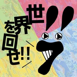 世界を回せ ! ! (Sekaio Mawase ! ! )