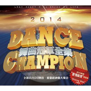 舞曲冠軍全集 2014 (Dance Champion 2014)