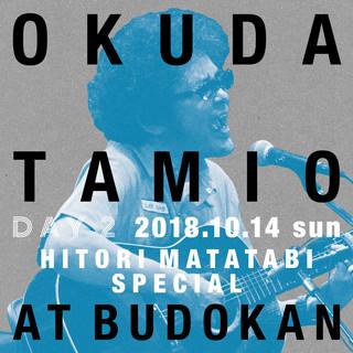 ひとり股旅スペシャル@日本武道館 (Hitori Matatabi Special At Nippon Budokan)