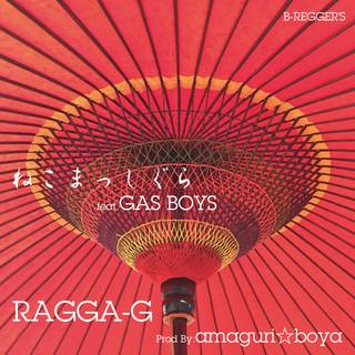 ねこまっしぐら (feat. GAS BOYS) -Single