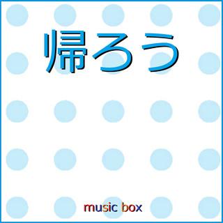 帰ろう (オルゴール) (Kaero (Music Box))