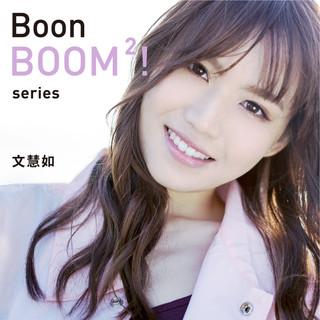 Boon BOOM2! Series