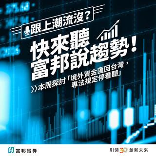 境外資金匯回台灣,專法規定停看聽
