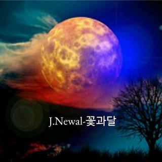 花與月 / J. Newal