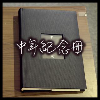 中年紀念冊