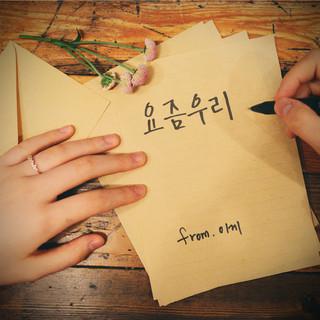 現在的我們 / 韓國男女二人組.苔蘚