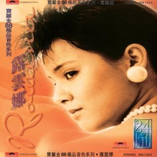 寶麗金88極品音色系列 - 露雲娜