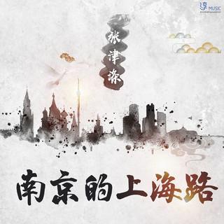 南京的上海路