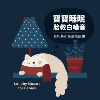 寶寶睡眠.胎教白噪音 / 莫札特小星星搖籃曲 (Lullaby Mozart for Babies)