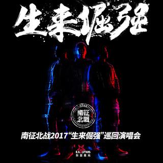 """2017南征北戰NZBZ""""生來倔強""""巡迴演唱會"""
