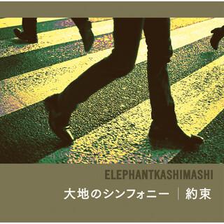 大地のシンフォニー/約束 (Daichino Symphony / Yakusoku)
