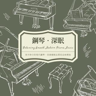 鋼琴.深眠 (Relaxing Smooth Modern Piano Music)