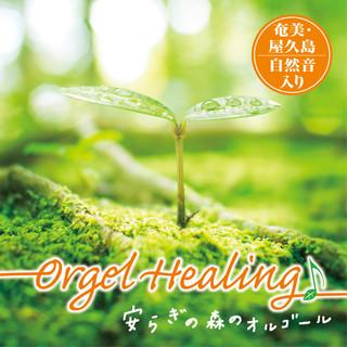Orgel Healing 安らぎの森のオルゴール