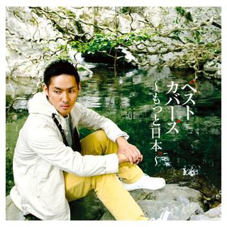ベストカバーズ〜もっと日本。〜 (Best Covers - Motto Nippon)