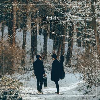 冬季 / 韓國雙人團體 이상한계절