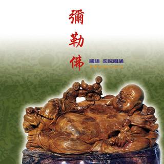 奕睆佛曲唱頌 (8):彌勒佛.Maitreya