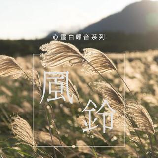 心靈白噪音系列_風鈴